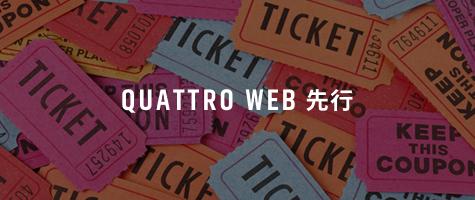 一般発売より前に、チケットをご購入いただけるサービスです。
